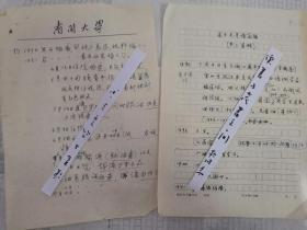 吴大任 陈受鸟旧藏 《姜立夫年谱简编》《个人视力情况》 吴大任 手稿2页(231)