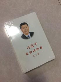 习近平谈治国理政        第三卷