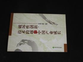 破坏性创新、技术跨越与中国产业成长