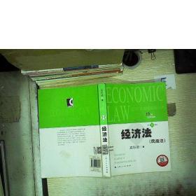 现货经济法:民商法(第16版)高程德上海人民出版社978720812823