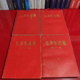 毛泽东选集|一4卷红皮金字