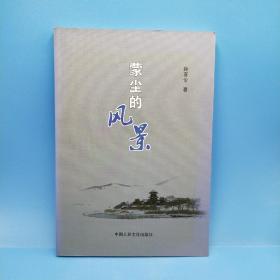 蒙尘的风景(作者签赠本)一版一印1000册
