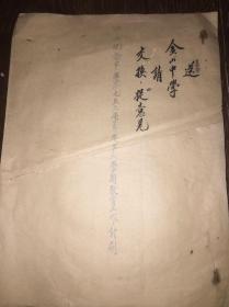 记录金山中学与中山纪念中学的交流《中山纪念中学1953年第二学期教育工作计划,油印本