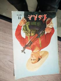 东海民兵:1974年11月