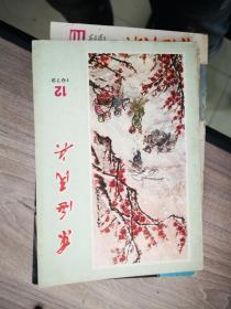 东海民兵:1973年 12月