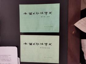 中国文学家辞典现代第一、第四分册2本