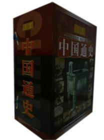 中国通史(豪华精装本\全五卷)