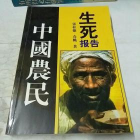 中国农民生死报告