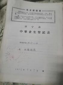 济宁市中毕业生登记表