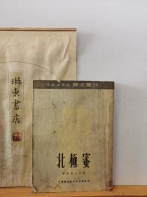 北极蜜   53年初版   品纸如图  馆藏  书票一枚  便宜36元
