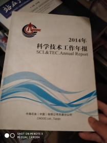 2014年科学技术工作年报