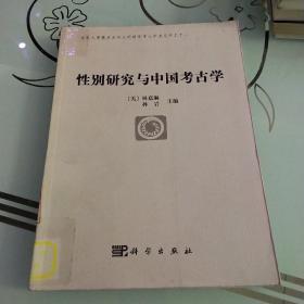 【馆藏正版】性别研究与中国考古学