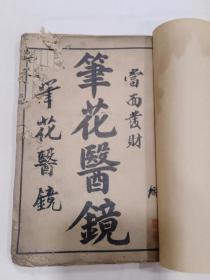 石印本《笔花医镜》四卷全,合订1册