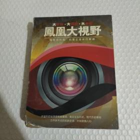 DVD 光盘 20碟 凤凰大视野