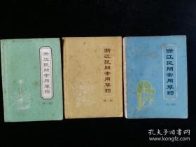 浙江民间常用草药 一二三.集全套完整