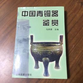 中国青铜器鉴赏