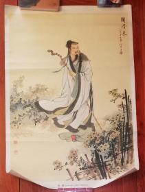 年画:陶潜(名人象)教育图片出版社(刘旦宅)陶渊明