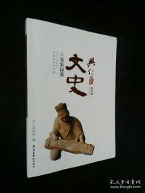 兴仁文史第三辑:交乐汉墓