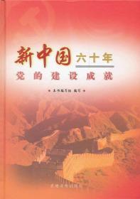 新中国六十年党的建设成就