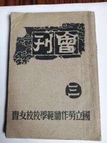 四川北培国立劳作师范学校校友会会刊(民2)