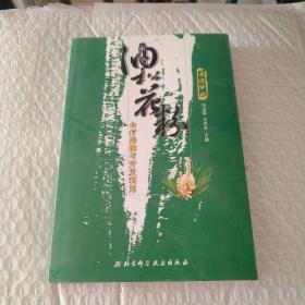 油松花粉:食疗保健与开发利用