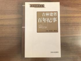 吉林建省百年纪事(作者签名本)