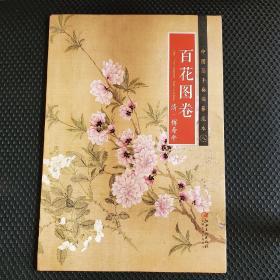 中国画手卷临摹范本 百花图卷⑧(全二十册,不单发)