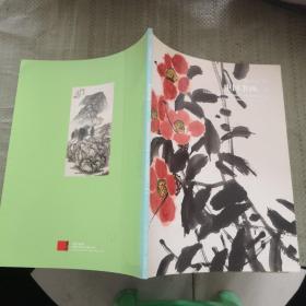 嘉德四季  中国书画二