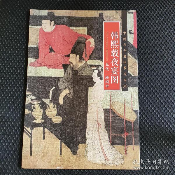 中国画手卷临摹范本 韩熙载夜宴图⑨