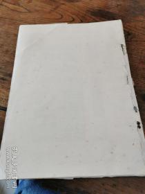 宣统元年1909年珂罗版精印:宋拓小字麻姑仙坛记合本(封面无)
