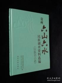 贵州六山六水民族调查资料选编.民族语言卷