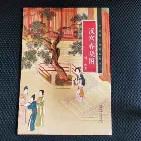 中国画手卷临摹范本 汉宫春晓图15