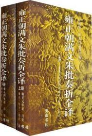 雍正朝满文朱批奏折全译(16开精装 全二册)