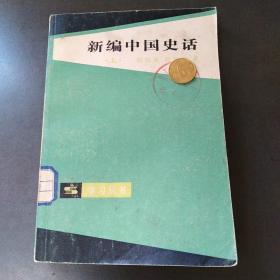 新编中国史话上