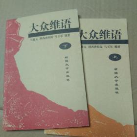 大众维语 上下两册