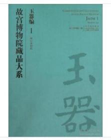 故宫博物院藏品大系·玉器编1:新石器时代