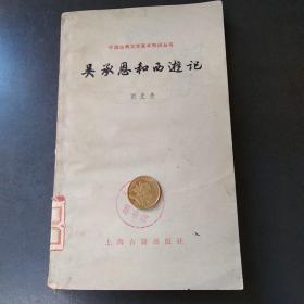 吴承恩和西游记