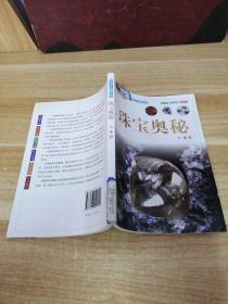 《地球大视野丛书:珠宝奥秘》n4