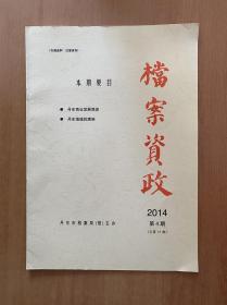 档案资政(16本合售)