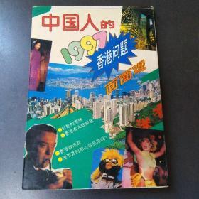 香港问题面面观