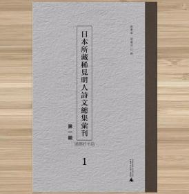 日本所藏稀见明人诗文总集汇刊 第一辑 (16开精装 全41册)  正版书籍出版社直接发货 购买放心质量有保证