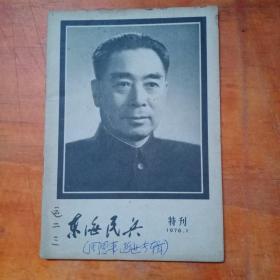《东海民兵》特刊1976年1月