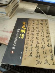 宋元明清 中国古代书画精品集 1