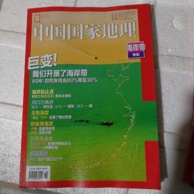 2020中国国家地理 第10期海岸带专辑