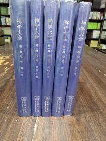神学大全(全5册)精装