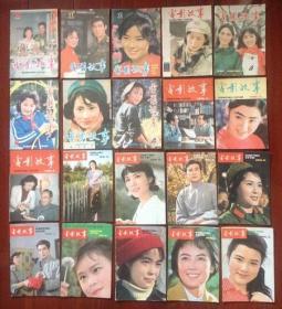 电影故事37本合售