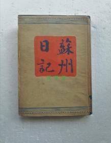 苏州日记  高仓正三  弘文堂1943年  带护封少见