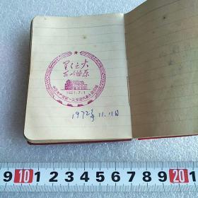 包真原版,1972年各种参观纪念章28枚合售!盖在一个文革笔记本上!笔记本前面还有20页毛主席语录