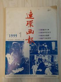 连环画报1999年 1