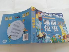 睡前故事/小树苗儿童成长经典阅读宝库